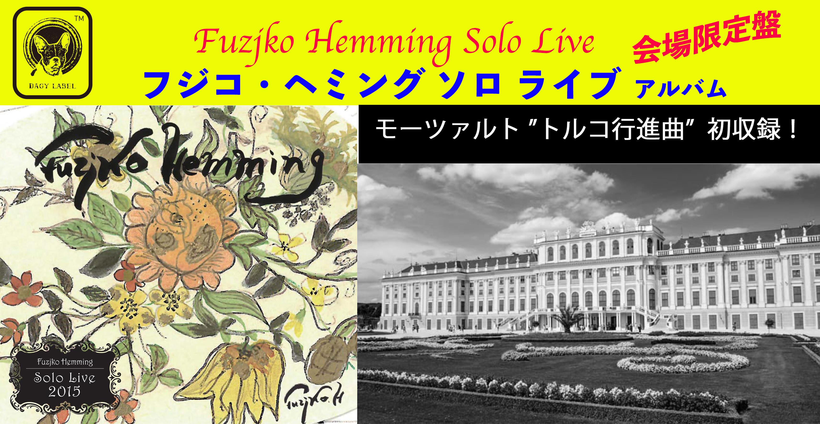 フジコ ヘミング 札幌